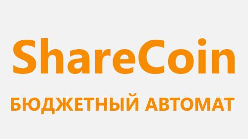 Впервые в БА ShareCoin реализованы доли по новым правилам